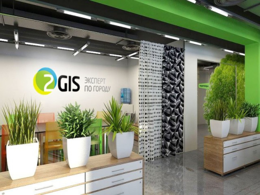 Suggested job full 2gis office